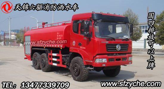 六驱森林消防水罐车